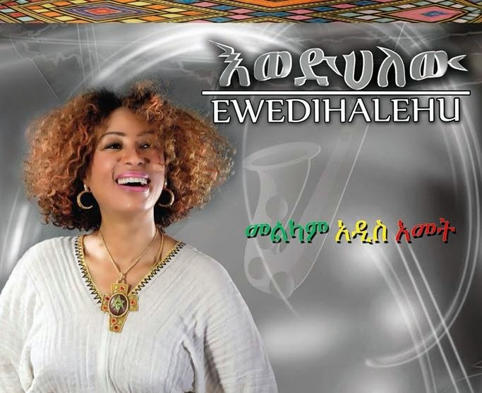 Download ethiopian music amharic    Dsl manager download